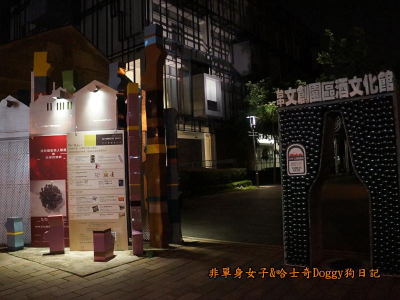 台中文創園區&台中肉員&20號倉庫01