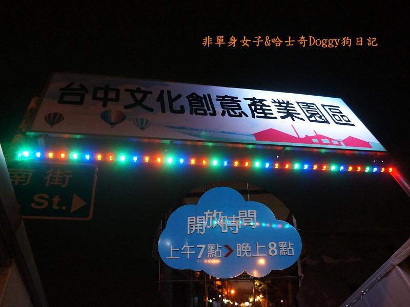 台中文創園區&台中肉員&20號倉庫12