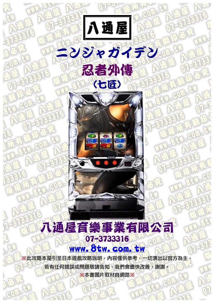 S0326忍者外傳 中文版攻略_Page_01