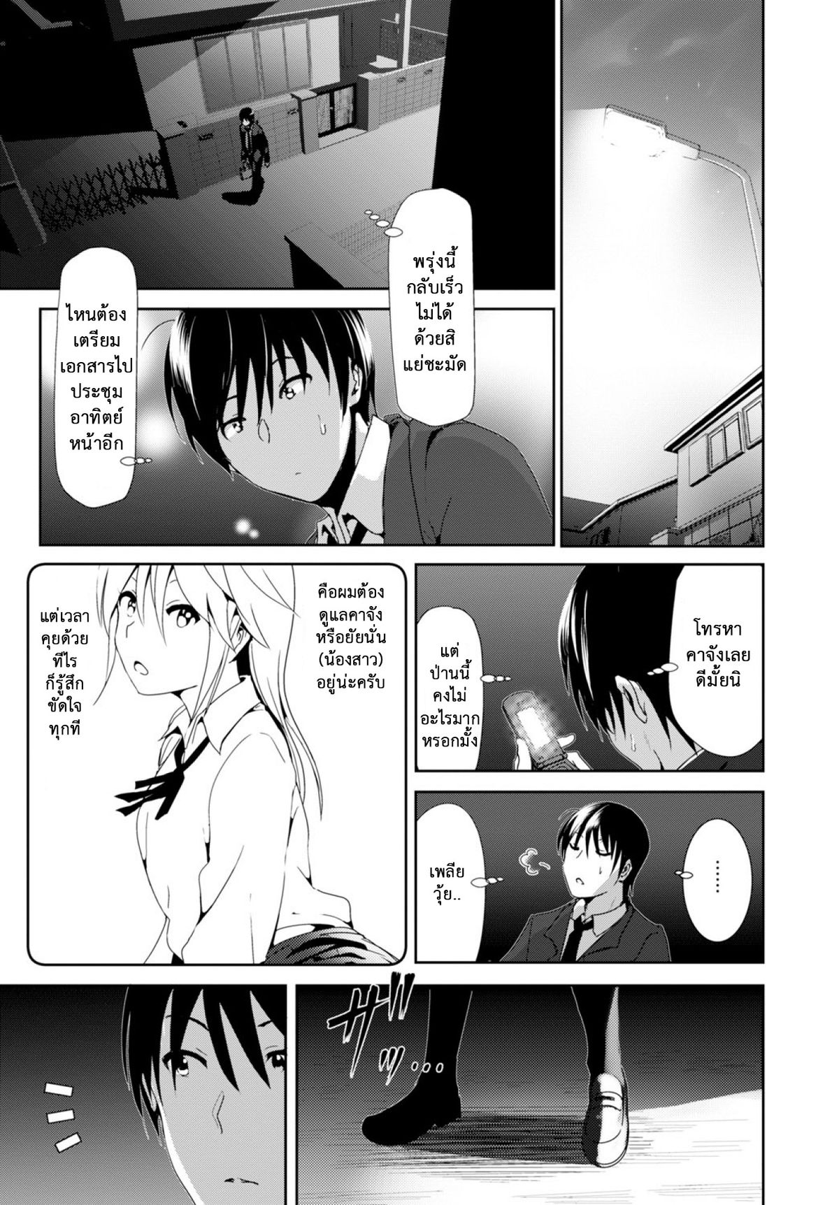 Sono ato Miru no? - And the Then to See ? (COMIC BAVEL 2015-02) หน้าที่ 5