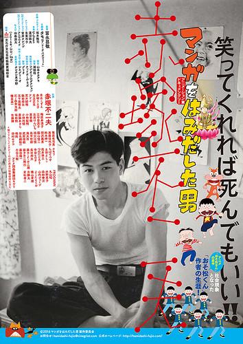 映画『マンガをはみだした男 赤塚不二夫』ポスター