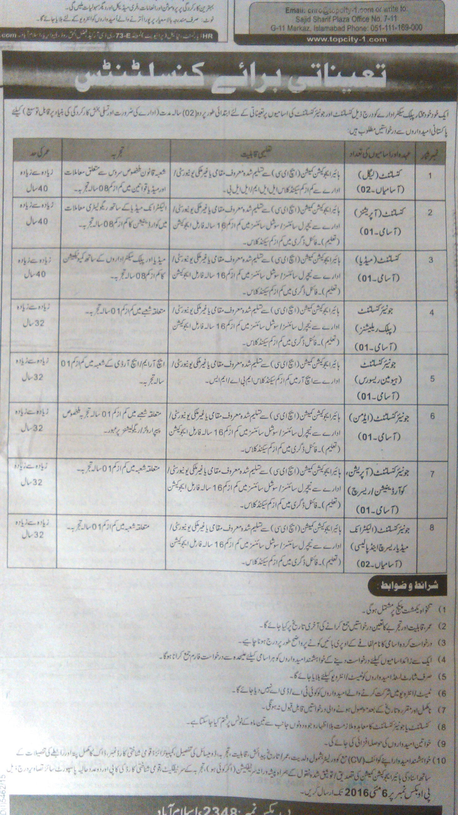 PO BOX 2348 Public Sector Organization Jobs 2016