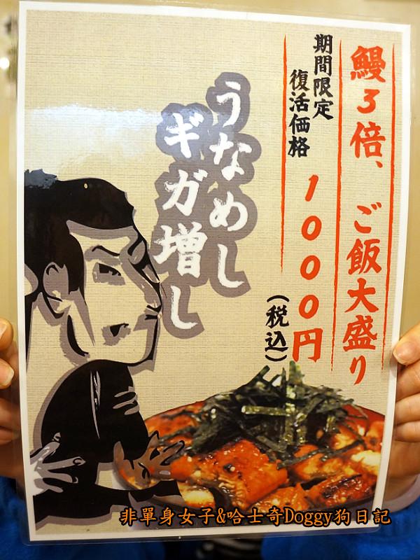 日本上野阿美橫町鰻魚飯07