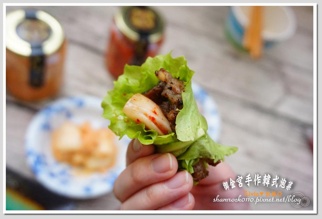 御金宮手作韓式泡菜 - 09