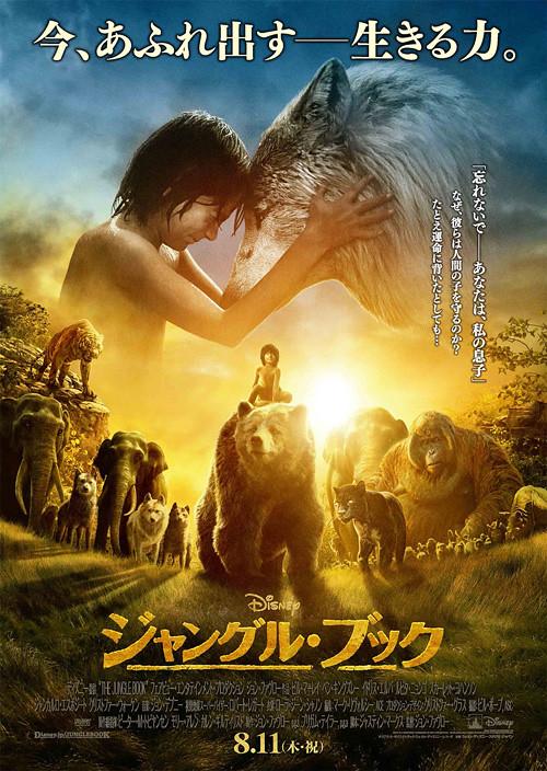 映画『ジャングル・ブック』日本版ビジュアル