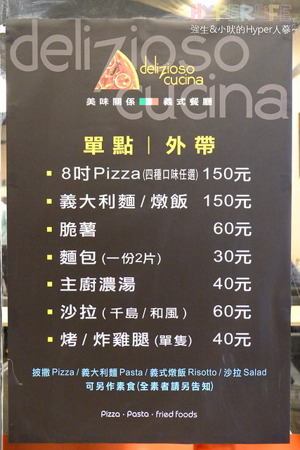 24013524880 d78a4b010a z - 【熱血採訪】pasta、燉飯和炸雞任你點,加上現點現做多種不同口味8吋Pizza無限供應,《美味關係》義式好料讓你吃到飽啦!!(已歇業)