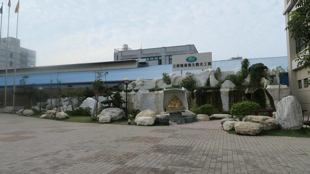立康健康養生觀光工廠 (3)