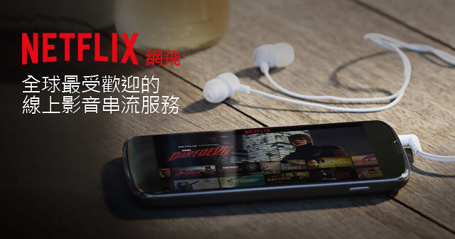Netflix(網飛)線上影音串流詳細介紹!