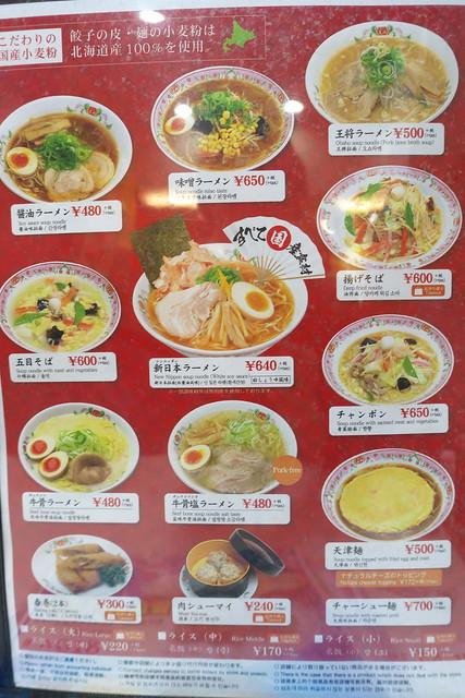 餃子の王将3回目_09