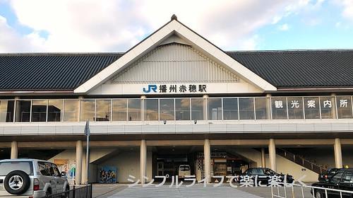 青春18兵庫、播州赤穂駅舎