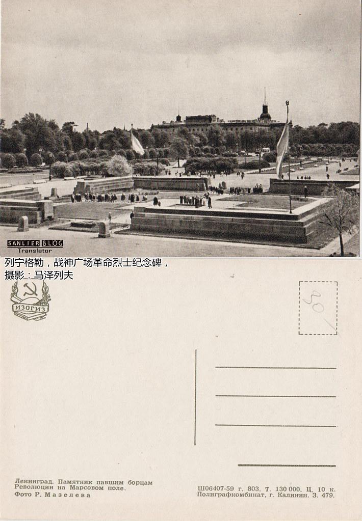 列宁格勒1959风景明信片20