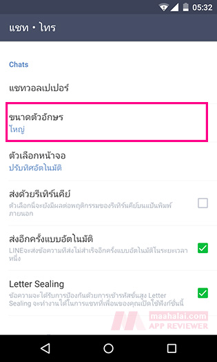 LINE font size android