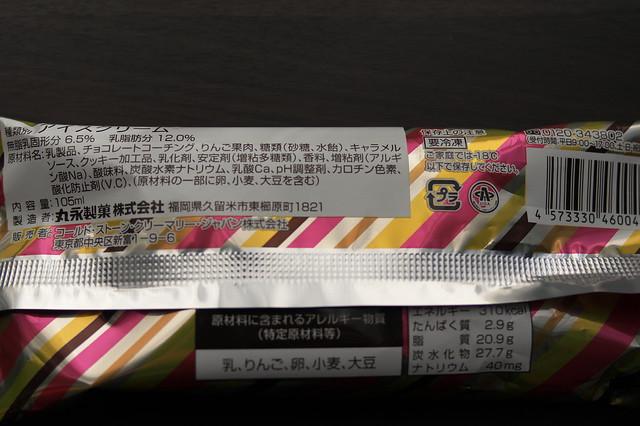 コールド・ストーン×セブンイレブン アップルパイ ア ラ コールドストーン_02
