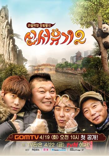 Tân Tây Du Ký 2 (2016)