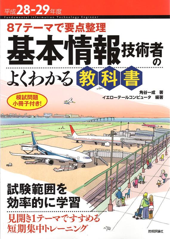 H28-29【春】基本情報技術者のよくわかる教科書