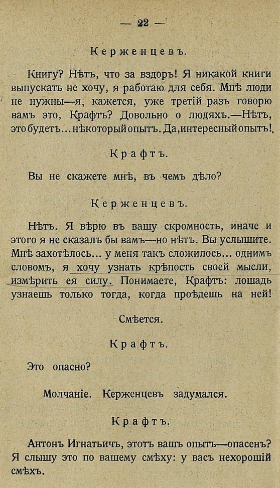 1914. Андреев, Леонид Николаевич. Мысль