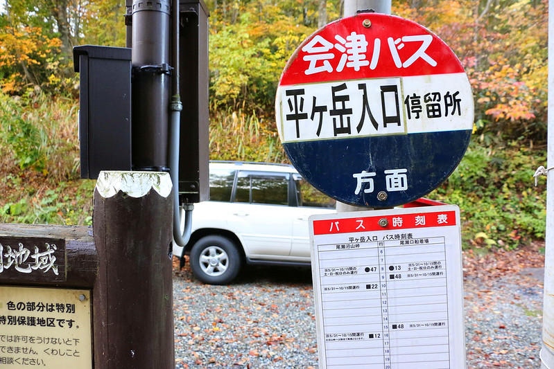 20141018-平ヶ岳-0023.jpg