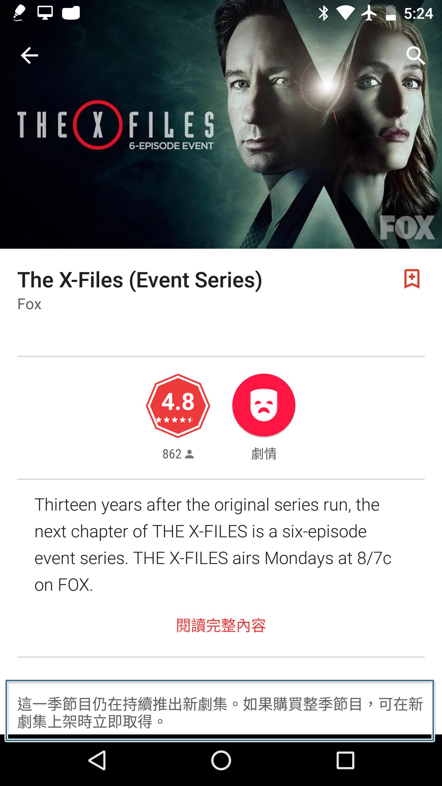假如購買正在上映的影集,購買整季影集後,有新一集的影集就會通知你觀看
