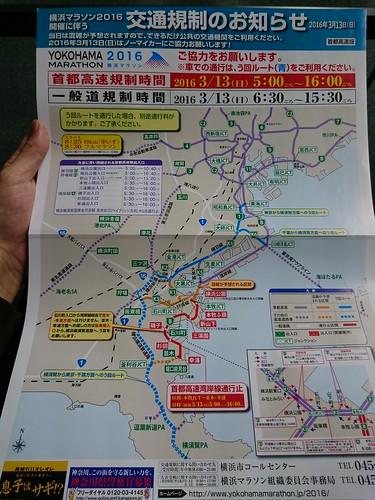 横浜マラソン2016開催に伴う交通規制のお知らせ