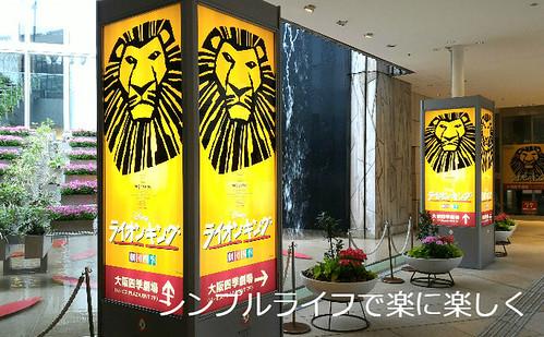 ライオンキング大阪、地下街からの入口