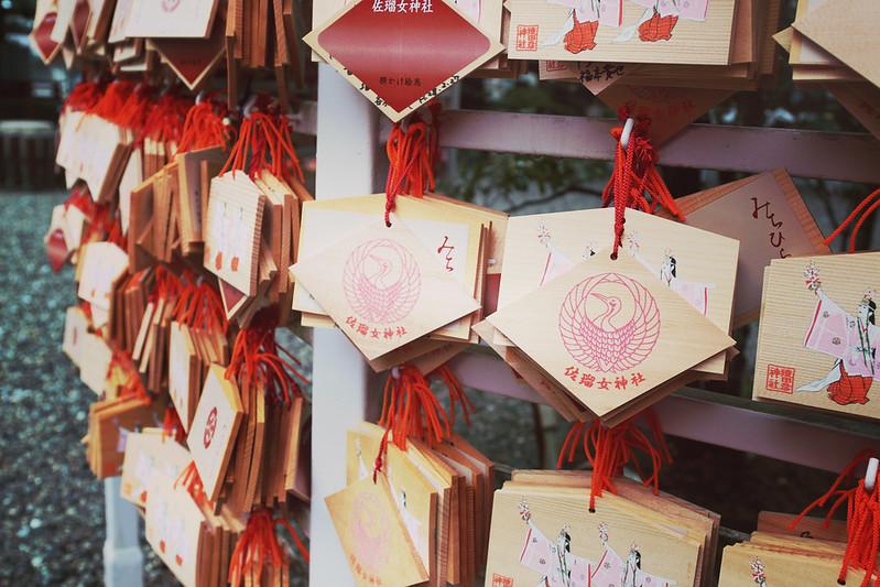 佐瑠女神社の絵馬