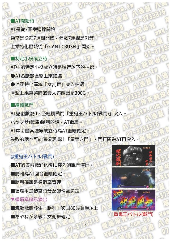 S0326忍者外傳 中文版攻略_Page_06