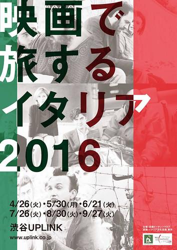 『映画で旅するイタリア2016』チラシ