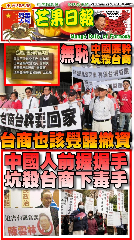 160303芒果日報--支那新聞--中國人前握握手,背後坑殺下毒手