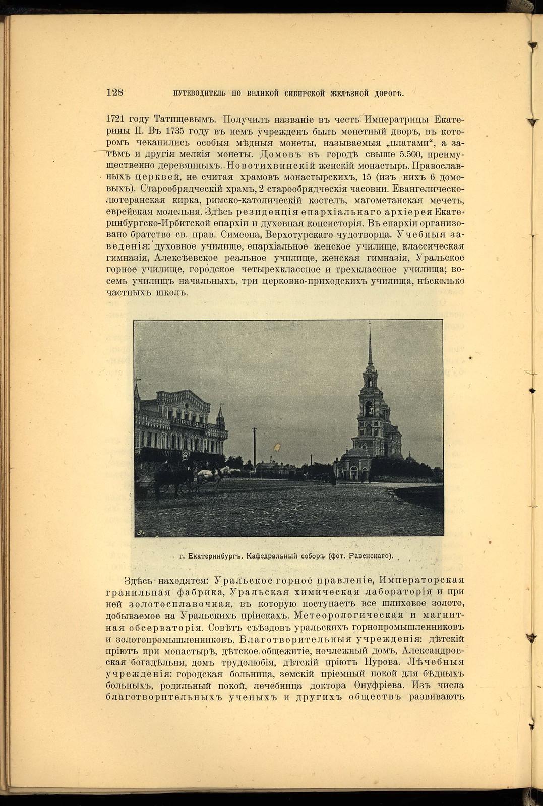 1900. Путеводитель по Великой Сибирской железной дороге_Страница_140