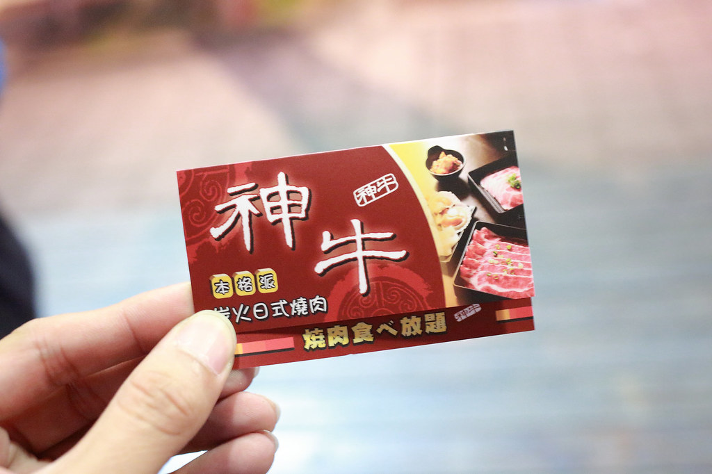 20160408松山-神牛本格派日式燒肉 (28)
