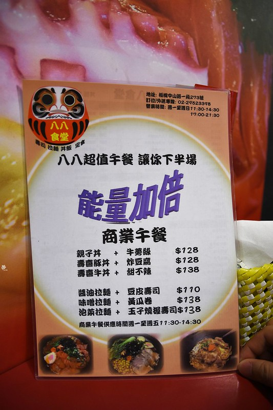 八八食堂菜單板橋海鮮日式料理拉麵生魚片推薦 (44)