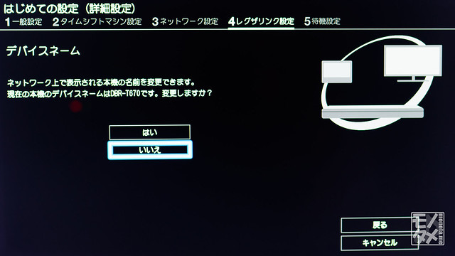 DBR-T670 詳細設定4-2