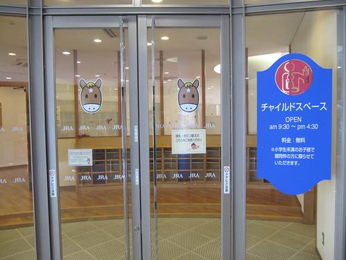 阪神競馬場,チャイルドスペース