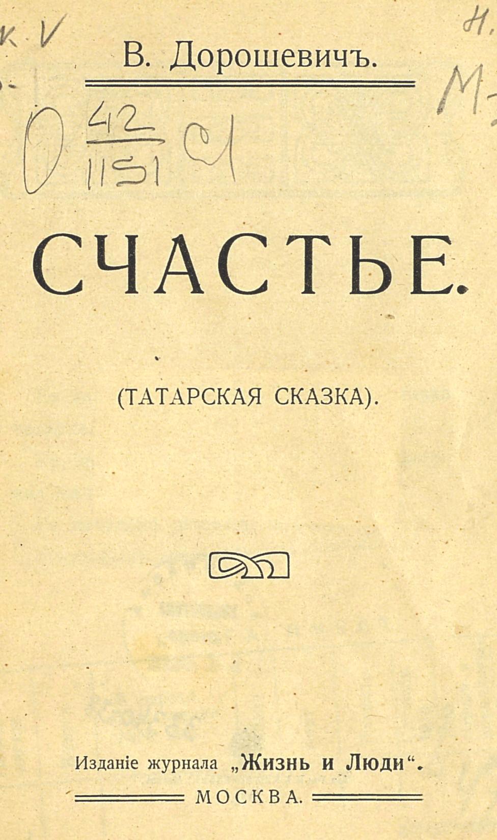 1910. Дорошевич. Счастье (татарская сказка)