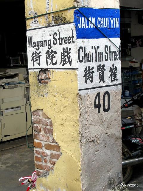 Corner of Wayang Street & Chui Yin Street