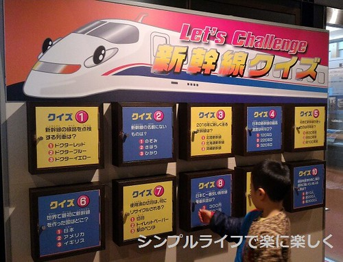 長浜鉄道スクエア、新幹線クイズ