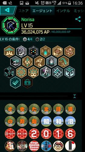 さて、次のミッションは何しよう。