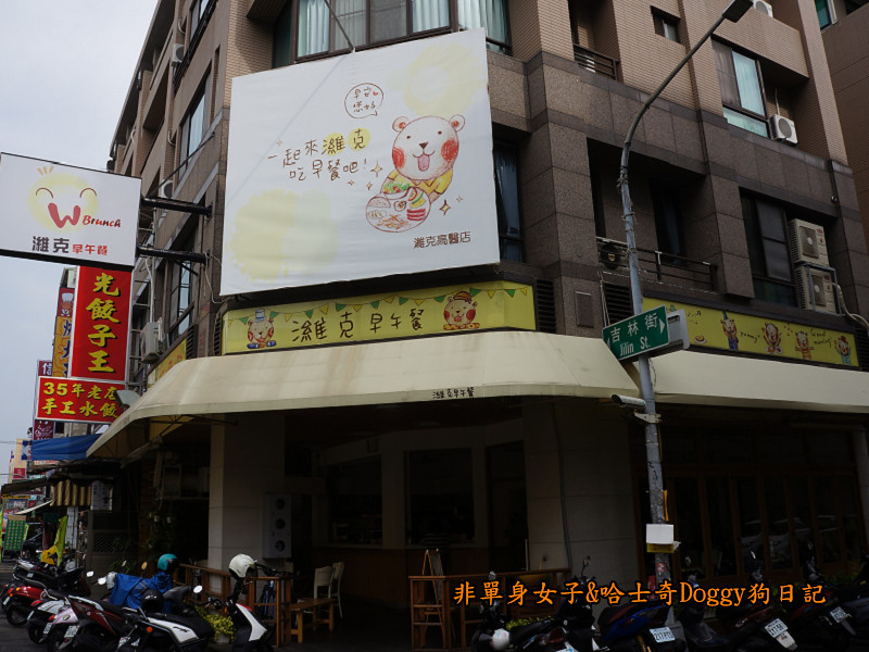 高雄濰克早午餐&吉林街熱河街夜市美食02