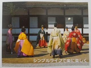 京都御所、蹴鞠の庭 byパンフレット