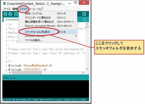 EWS_Beta13_04