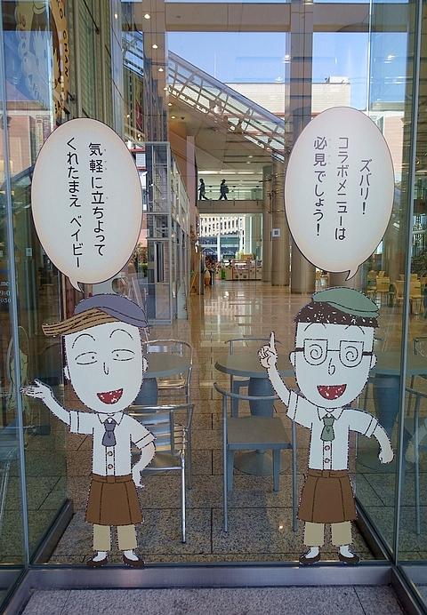 東京熱門景點台場小丸子咖啡店04