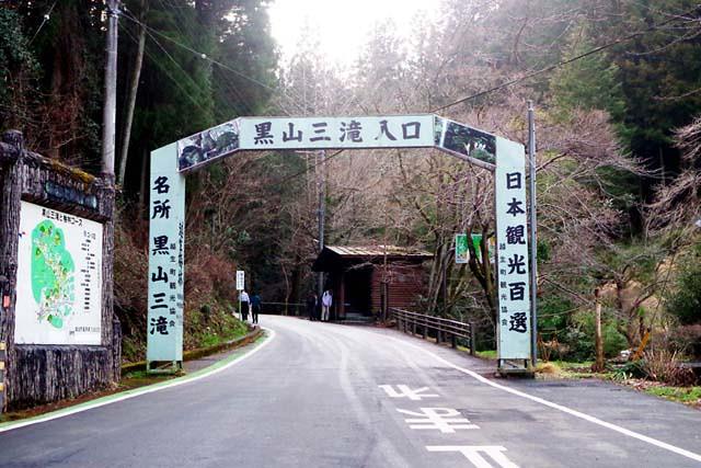 toomilog-ogosekuroyama001