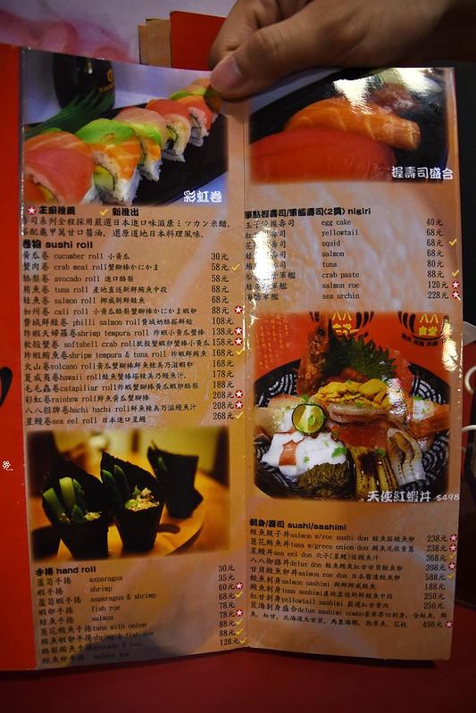 八八食堂菜單板橋海鮮日式料理拉麵生魚片推薦 (43)
