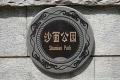 Cesarskie Chiny: Kanton (Guangzhou)