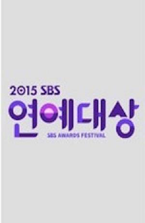 Lễ Trao Giải SBS 2015 (2015)
