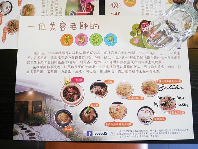 內湖碧山嚴景觀餐廳coco32咖啡棧 (16)