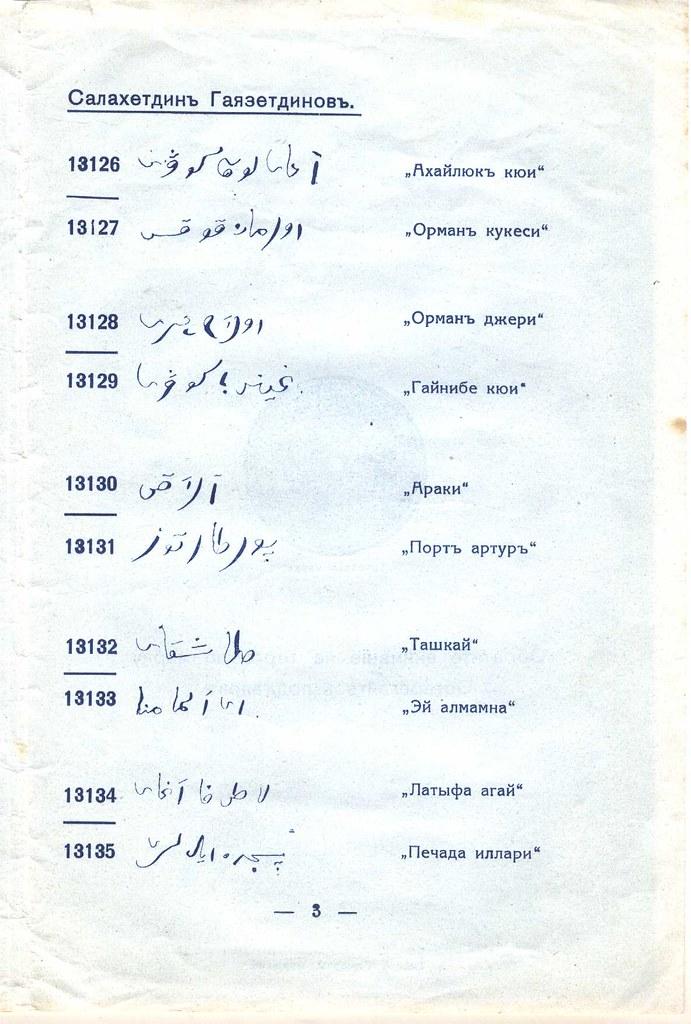 Сирена-Гранд-Рекорд. 2-й доп.список Казанско-Татарских Записей 3
