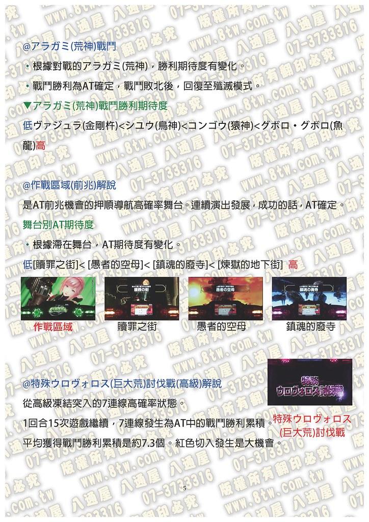 S0310噬神戰士 荒神ver 中文版攻略_Page_06