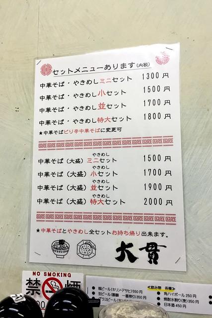 20160320大貫