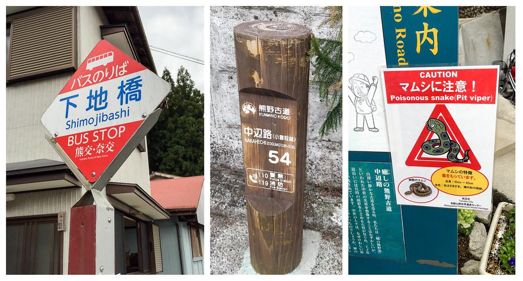 ukegawa trail start